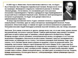 В 1926 году в «Известиях» была напечатана заметка о том, что будто бы в Гима