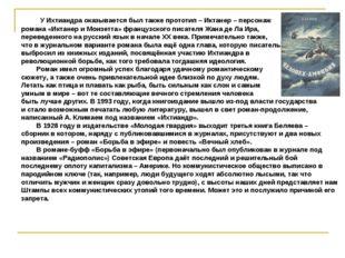 У Ихтиандра оказывается был также прототип – Иктанер – персонаж романа «Икта
