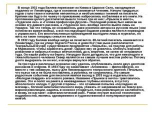 В конце 1931 года Беляев переезжает из Киева в Царское Село, находящееся нед