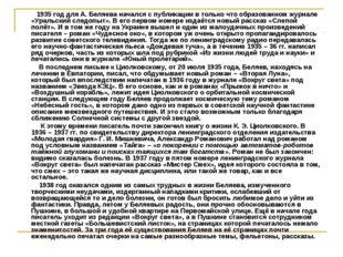 1935 год для А. Беляева начался с публикации в только что образованном журна