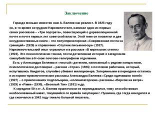 Заключение Гораздо меньше известен нам А. Беляев как реалист. В 1925 году он,