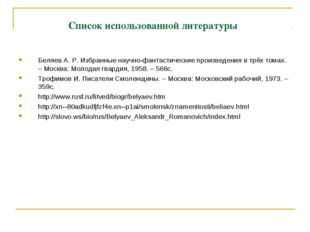 Список использованной литературы Беляев А. Р. Избранные научно-фантастические