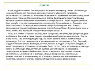 Александр Романович Беляев родился 4 марта (по новому стилю 16) 1884 года «в