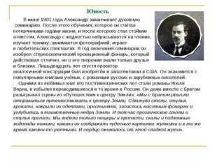 Юность В июне 1901 года Александр заканчивает духовную семинарию. После этого