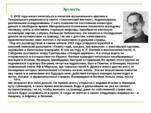С 1910 года начал печататься в качестве музыкального критика и Театрального