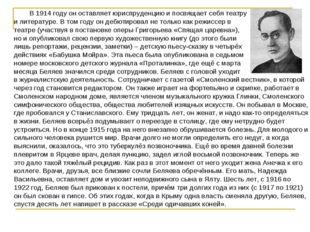 В 1914 году он оставляет юриспруденцию и посвящает себя театру и литературе.