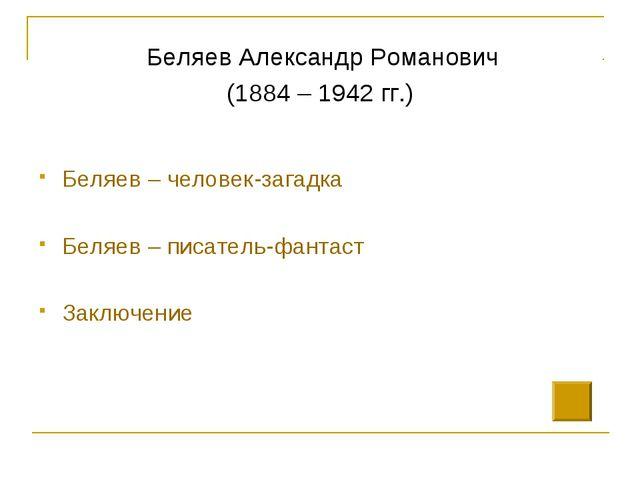 Беляев Александр Романович (1884 – 1942 гг.) Беляев – человек-загадка Беляев...