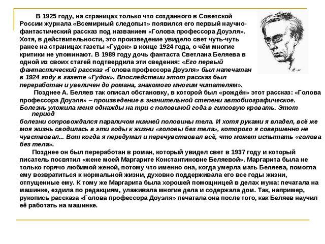 В 1925 году, на страницах только что созданного в Советской России журнала «...
