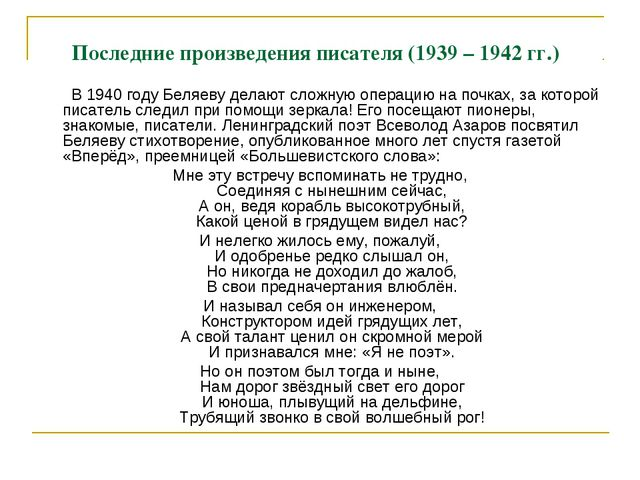 Последние произведения писателя (1939 – 1942 гг.) В 1940 году Беляеву делают...