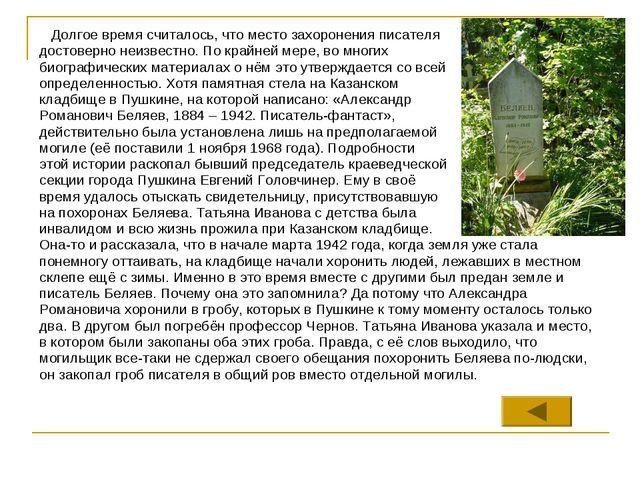 Долгое время считалось, что место захоронения писателя достоверно неизвестно...