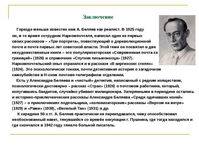 Заключение Гораздо меньше известен нам А. Беляев как реалист. В 1925 году он,...
