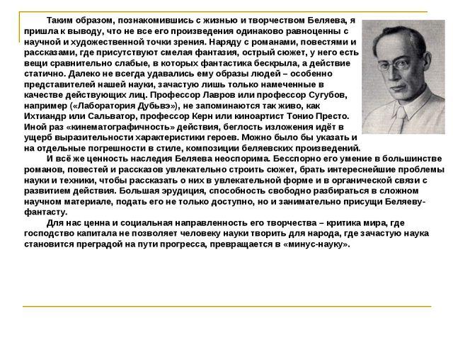 Таким образом, познакомившись с жизнью и творчеством Беляева, я пришла к выв...