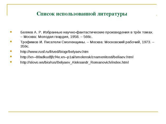 Список использованной литературы Беляев А. Р. Избранные научно-фантастические...
