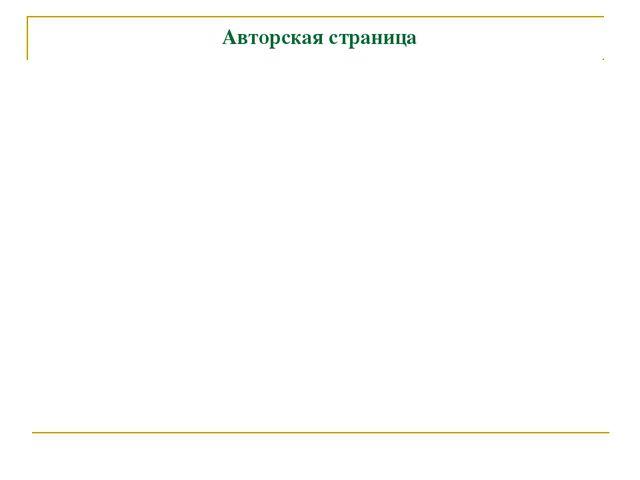 Авторская страница