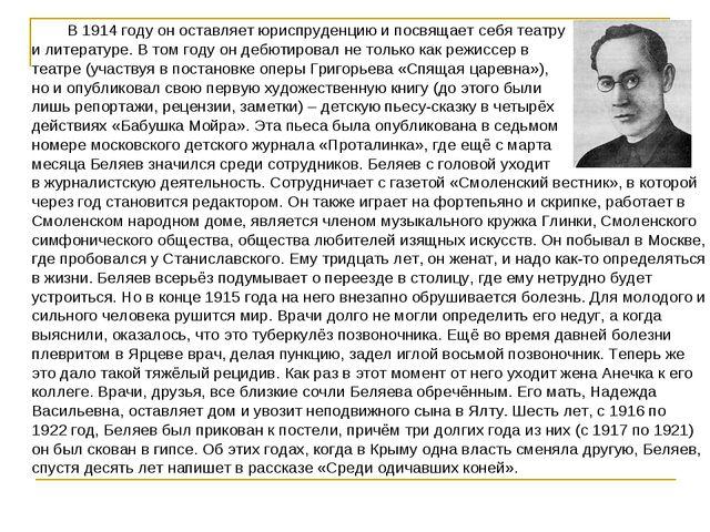 В 1914 году он оставляет юриспруденцию и посвящает себя театру и литературе....