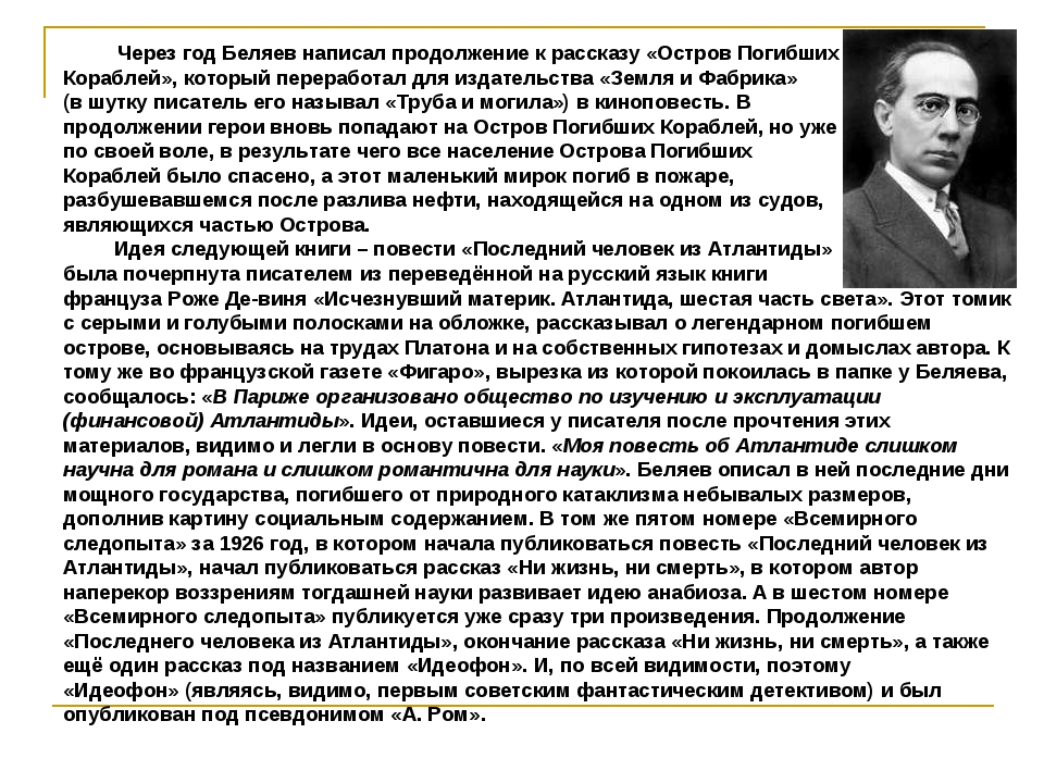 Через год Беляев написал продолжение к рассказу «Остров Погибших Кораблей»,...