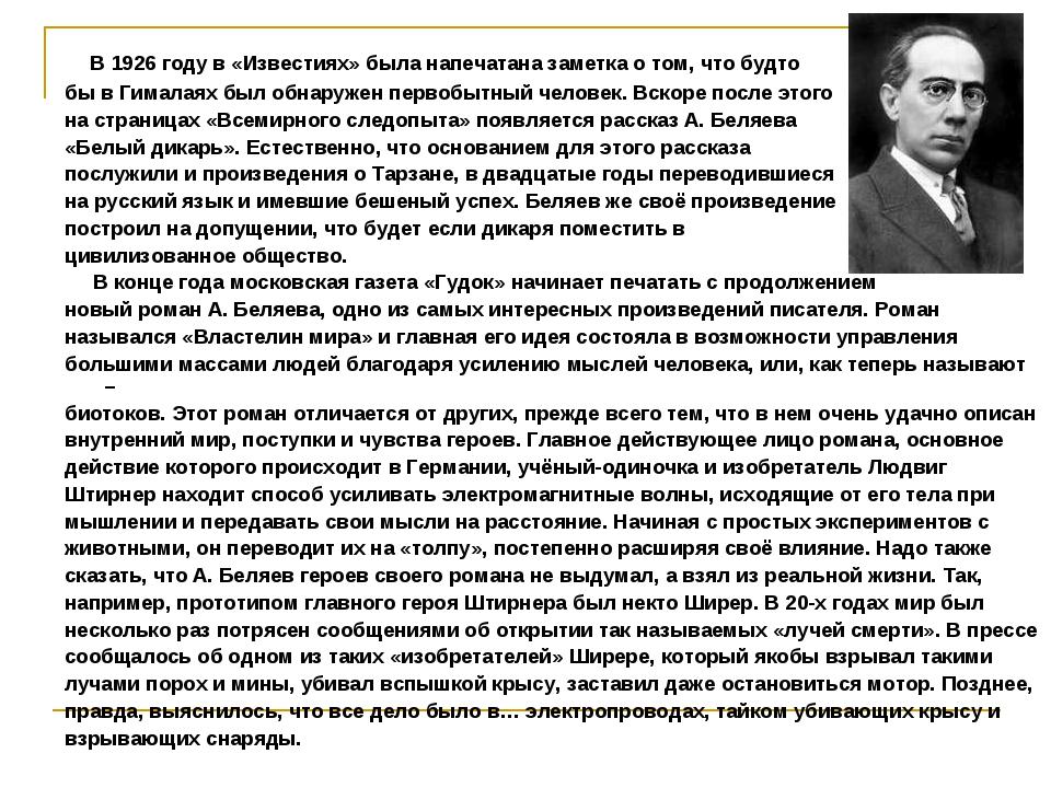 В 1926 году в «Известиях» была напечатана заметка о том, что будто бы в Гима...