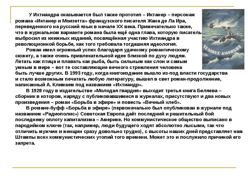 У Ихтиандра оказывается был также прототип – Иктанер – персонаж романа «Икта...