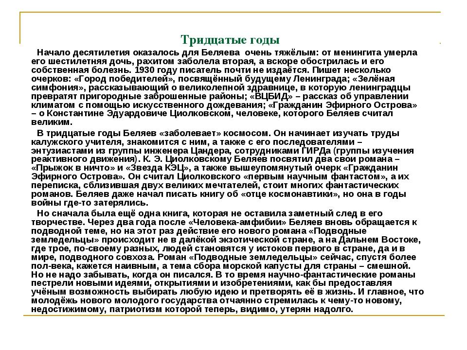 Тридцатые годы Начало десятилетия оказалось для Беляева очень тяжёлым: от мен...