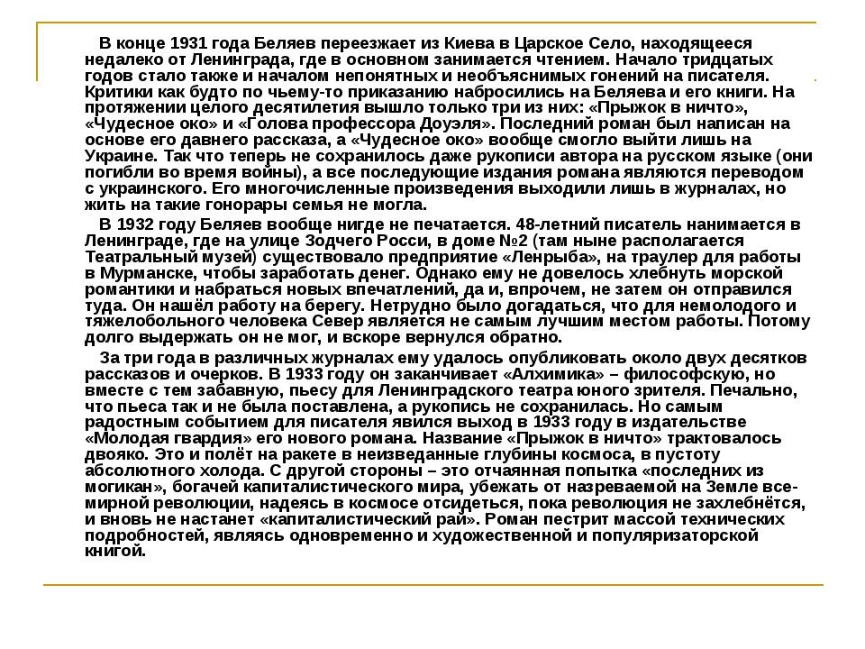 В конце 1931 года Беляев переезжает из Киева в Царское Село, находящееся нед...