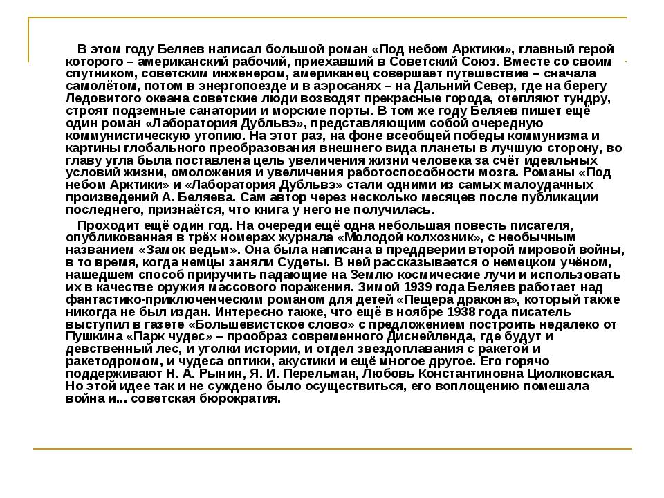 В этом году Беляев написал большой роман «Под небом Арктики», главный герой...