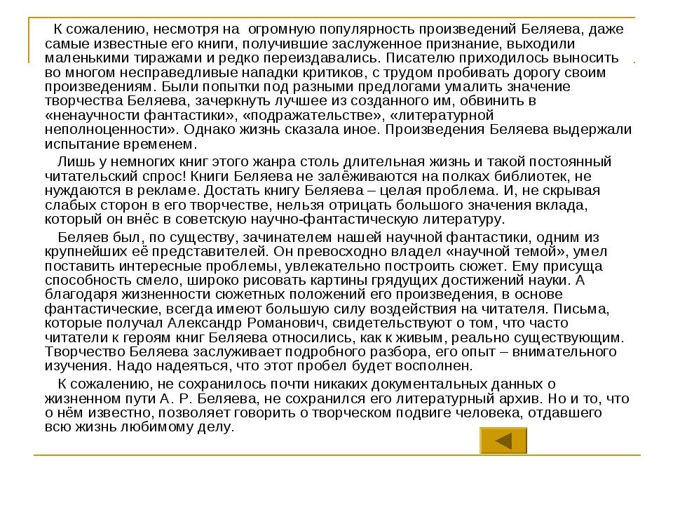 К сожалению, несмотря на огромную популярность произведений Беляева, даже са...