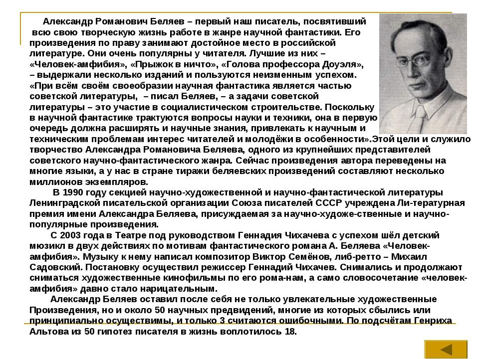 Александр Романович Беляев – первый наш писатель, посвятивший всю свою творч...