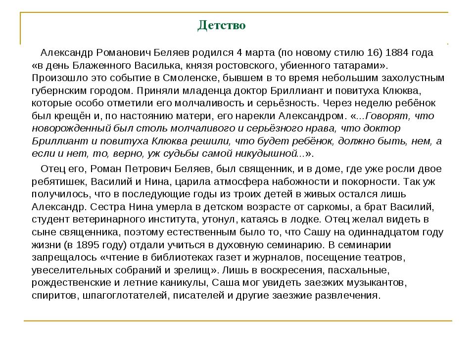 Александр Романович Беляев родился 4 марта (по новому стилю 16) 1884 года «в...