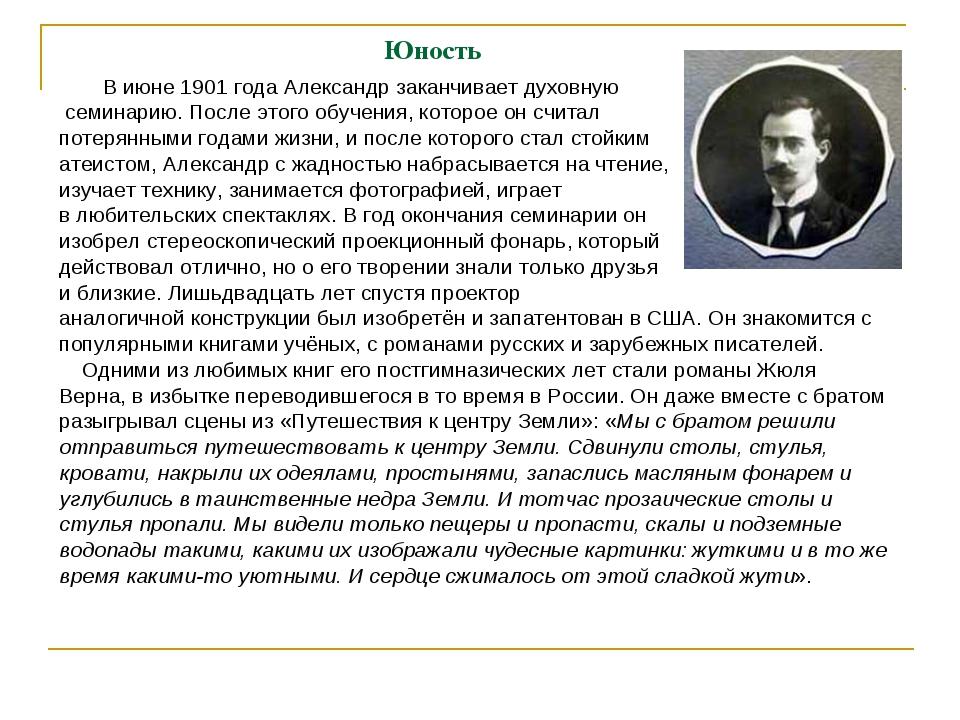 Юность В июне 1901 года Александр заканчивает духовную семинарию. После этого...