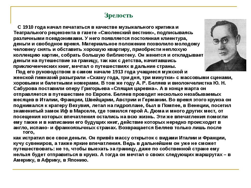 С 1910 года начал печататься в качестве музыкального критика и Театрального...