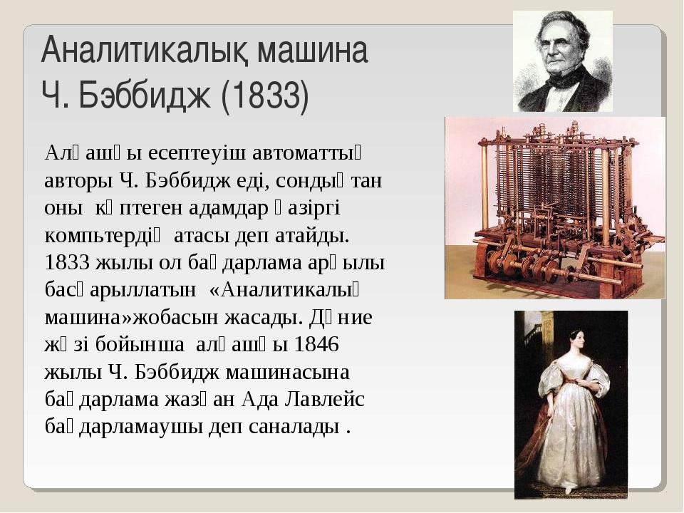 Аналитикалық машина Ч. Бэббидж (1833) Алғашқы есептеуіш автоматтың авторы Ч....