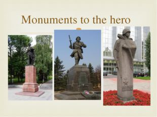 Monuments to the hero 