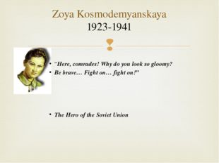 "Zoya Kosmodemyanskaya 1923-1941 ""Here, comrades! Why do you look so gloomy? B"