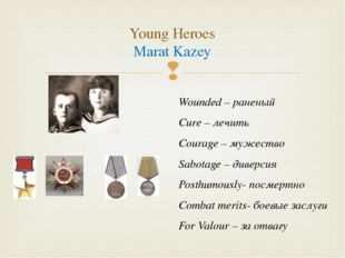 Young Heroes Marat Kazey Wounded – раненый Cure – лечить Courage – мужество S