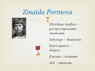 Zinaida Portnova Distribute leaflets – распространять листовки Sabotage –