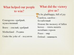 What helped our people to win? Courageous -храбрый, мужественный Brave – смел