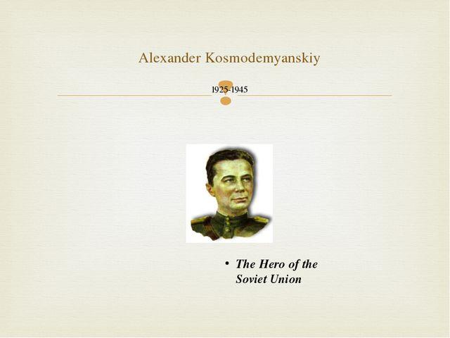 Alexander Kosmodemyanskiy 1925-1945 The Hero of the Soviet Union 
