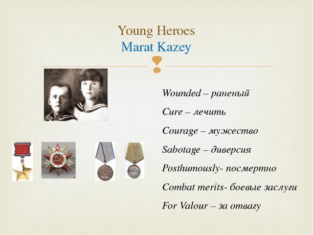 Young Heroes Marat Kazey Wounded – раненый Cure – лечить Courage – мужество S...