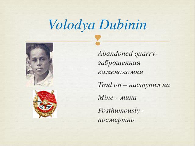 Volodya Dubinin Abandoned quarry- заброшенная каменоломня Trod on – наступил...