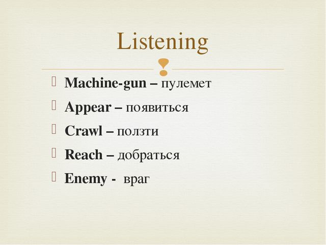 Listening Machine-gun – пулемет Appear – появиться Crawl – ползти Reach – доб...