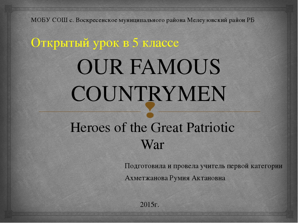 OUR FAMOUS COUNTRYMEN Heroes of the Great Patriotic War МОБУ СОШ с. Воскресен...