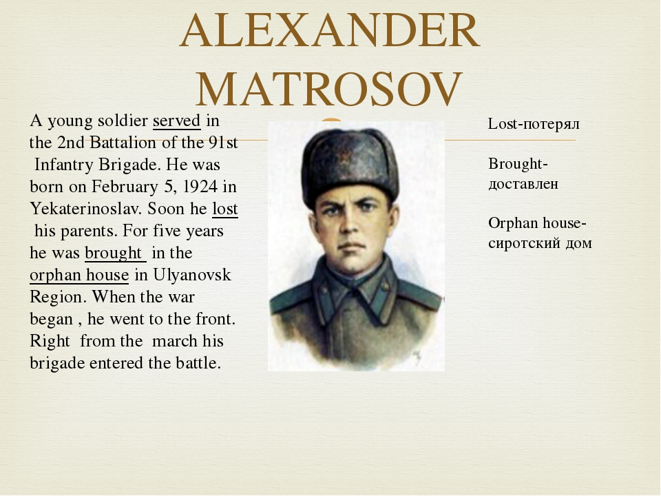 ALEXANDER MATROSOV . A young soldier served in the 2nd Battalion of the 91st...