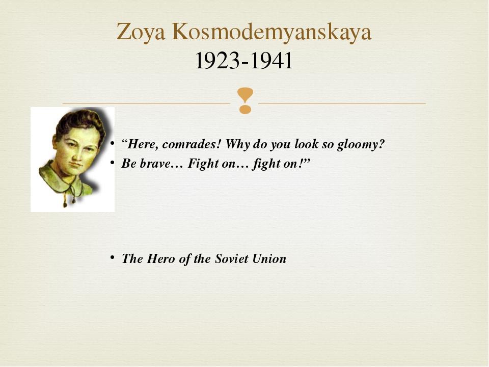 "Zoya Kosmodemyanskaya 1923-1941 ""Here, comrades! Why do you look so gloomy? B..."