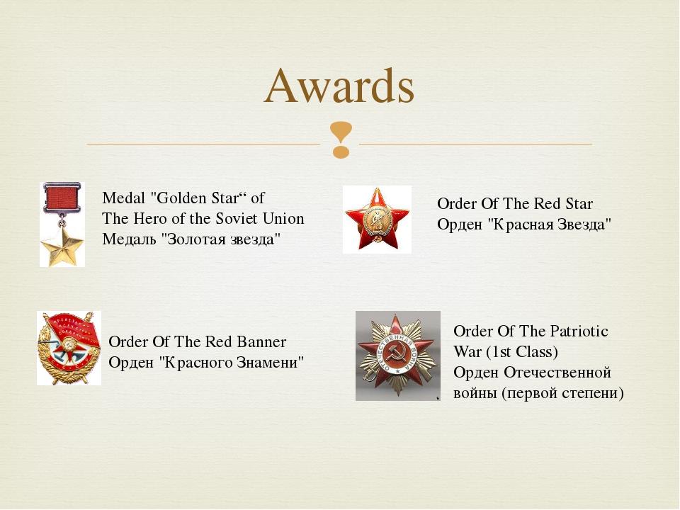 "Awards Medal ""Golden Star"" of The Hero of the Soviet Union Медаль ""Золотая зв..."