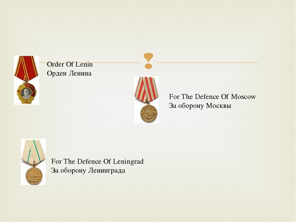 Order Of Lenin Орден Ленина For The Defence Of Leningrad За оборону Ленинград...
