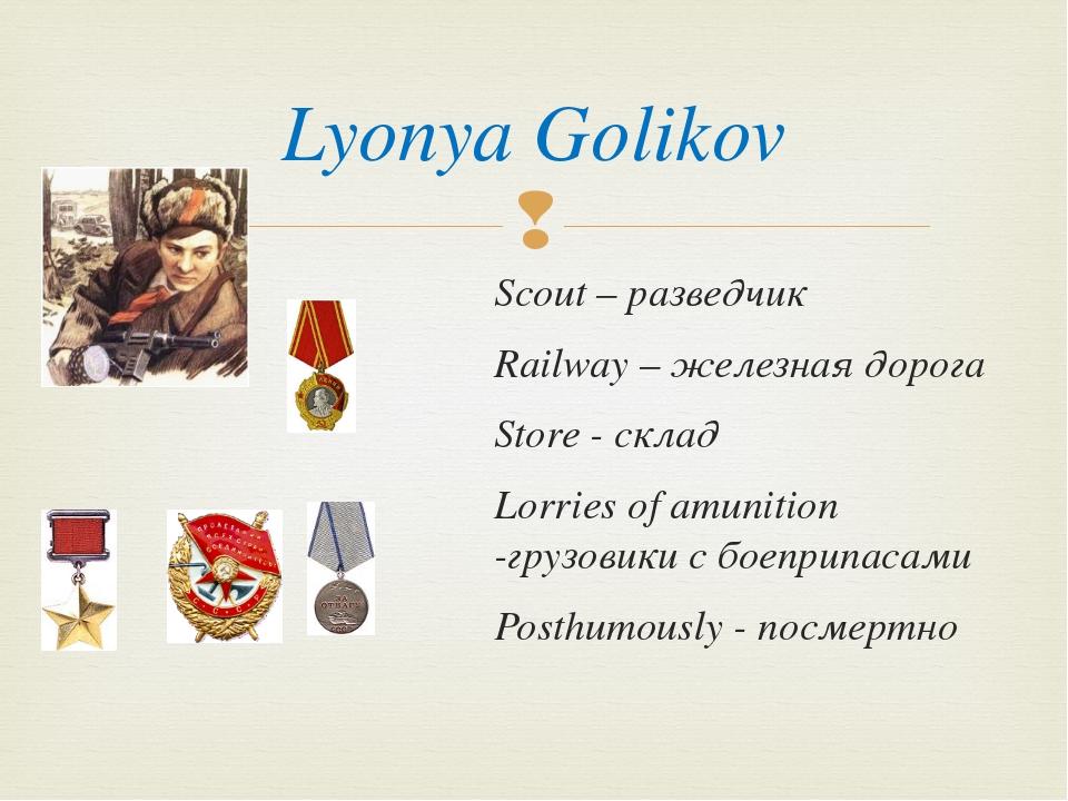 Lyonya Golikov Scout – разведчик Railway – железная дорога Store - склад Lorr...
