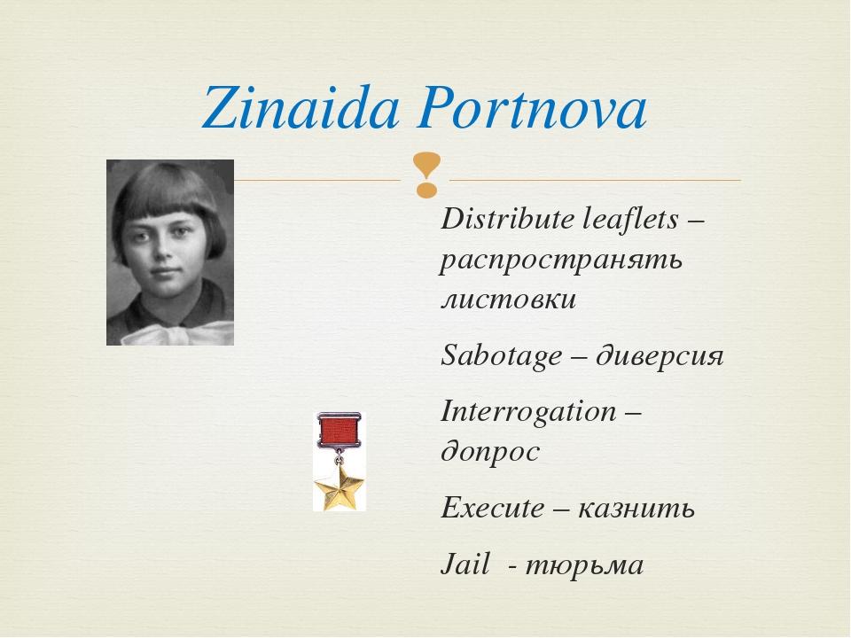 Zinaida Portnova Distribute leaflets – распространять листовки Sabotage –...