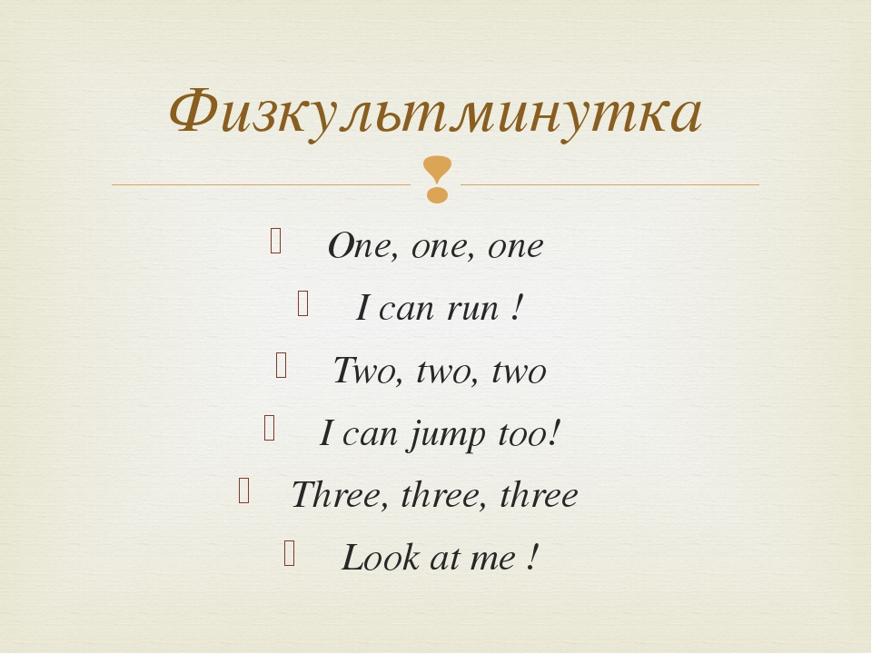 Физкультминутка One, one, one  I can run ! Two, two, two I can jump too!...