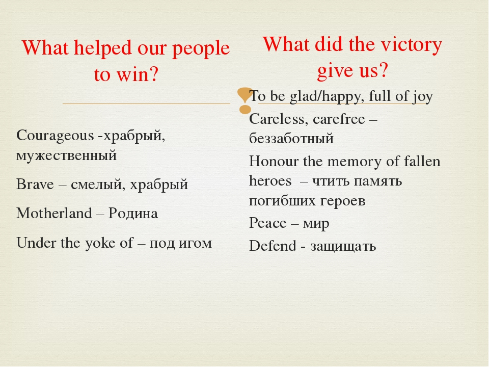 What helped our people to win? Courageous -храбрый, мужественный Brave – смел...