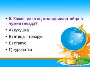 9. Какая из птиц откладывает яйца в чужие гнезда? А) кукушка Б) птица – гово